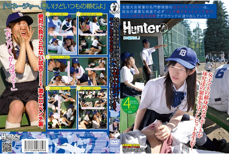 HUNT-334 Women's Baseball Manager Of The Prestigious National Tournament Regulars, Pulled Up Gently In The Back Bench, Had Been Sent To The Ground In A State Of Thorough Nine Always In An Important Aspect Of The Game!