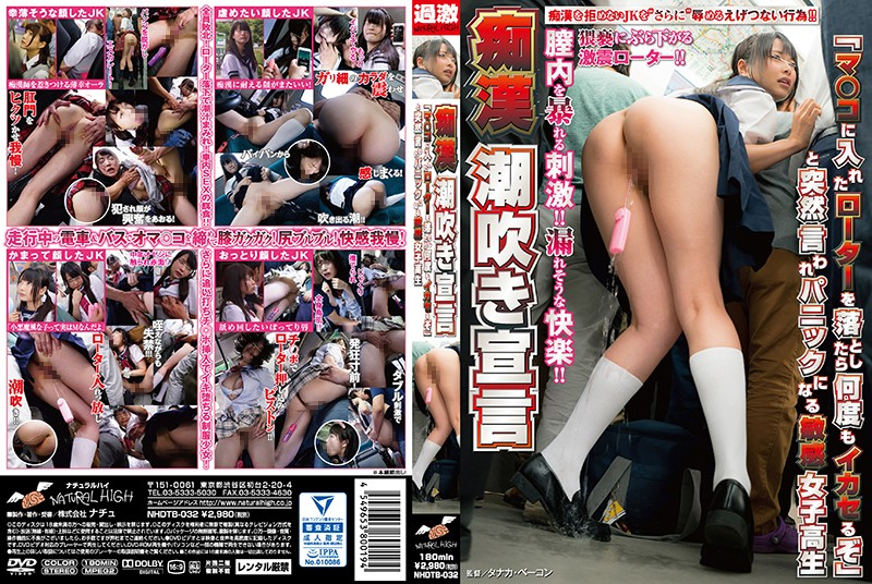 NHDTB-032 Sexy Girls School Student Suddenly Told That Suddenly Told You That If You Drop The Rotor That You Put In MAZOKO!
