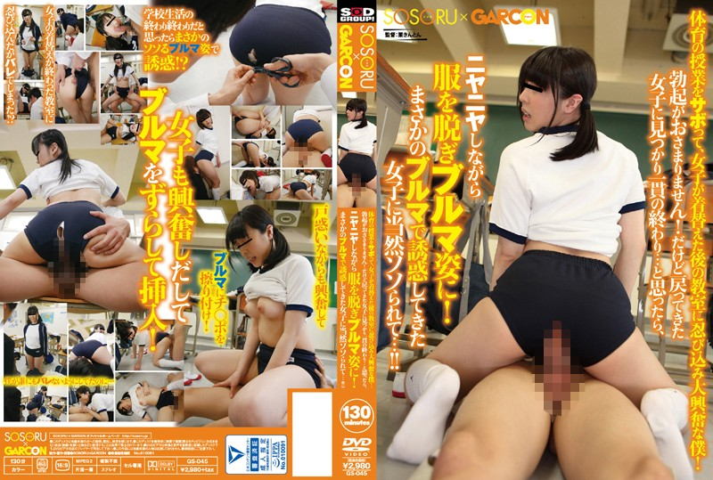 GS-045 I Sabo A Gym Class, I Large Excitement Sneaked Into The Classroom After The Girls Were Dressed!Erection Does Not Fit!But I Thought Getting The Girls To Find The End Of Consistent … And The Back, In Bloomers Figure Undress While Grinning!To The Girls Who Have Been Tempted In The Rainy Day Bloomers Are Naturally Soso …! !