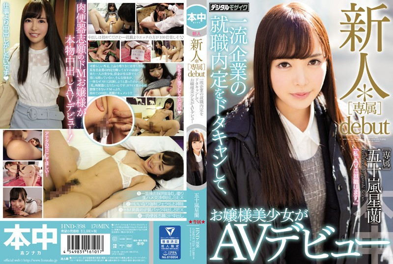HND-398 Newcomer * [exclusive] Debut With Dotakyan Employment Job Offer Of Leading Companies, Young Lady Girl Is AV Debut Hoshiran Igarashi