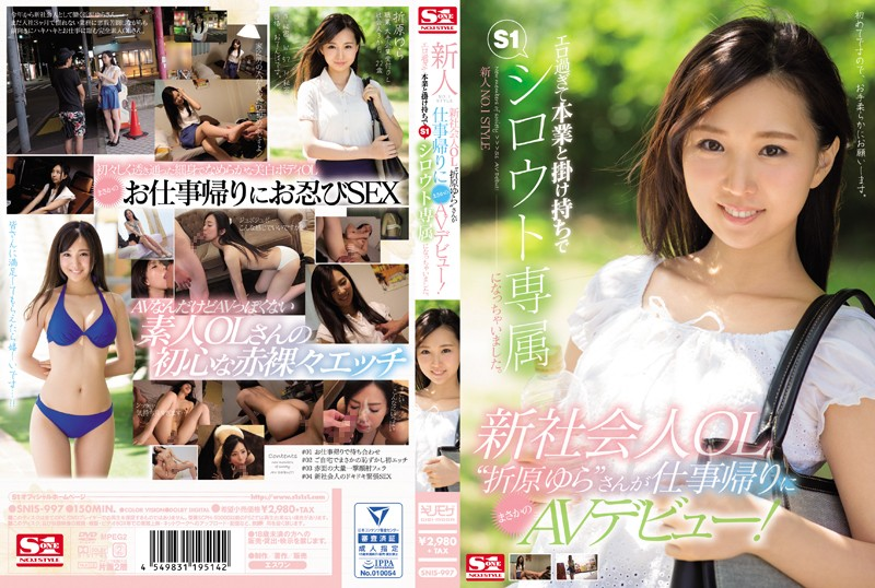 SNIS-997 Novelty No. 1 STYLE New Social Worker OL 'Orihara Yura' Made A Real AV Debut On His Way Back From Work!I Got Eroticism And Became Exclusive To The S1 Slut On The Main Business.