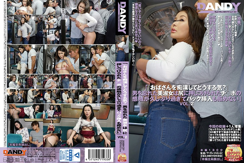 """DANDY-577 """"How Do You Feel About Murdering Your Aunt?""""Beautiful Lady Who Forgot The Guy Has Been Impressed By The Hip In The Buttocks For A Long Time And I Can Not Refuse The Back Insertion """"VOL.2"""