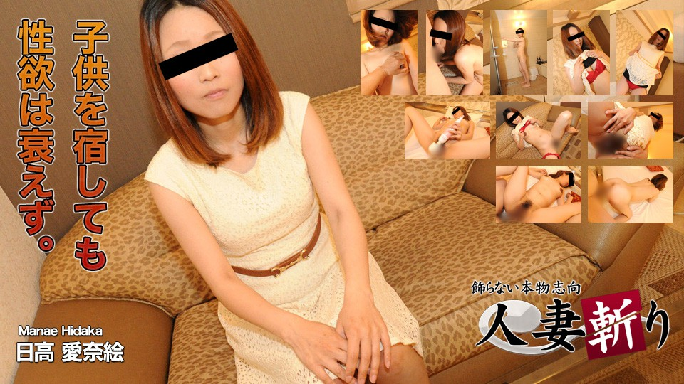 C0930 hitozuma1212 Manae Hidaka 35years old