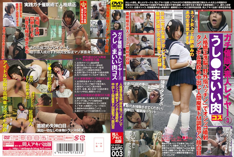 """DAPD-003 Human Going Out Of Business De M Torture Ahe Face Pewter Pies Strangled Pee Injection Tantsubo & Neck Or Tend Hypnosis × Amateur Layer 3 Cattle ◯ Good Meat Kos Personality Correction Brainwashing In The """"open Air Finger-snap"""""""