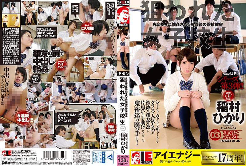 IENE-751 After-school Detention Classroom To Be Gang-raped In Akira Inamura Targeted School Girls Devil Who Vol.03