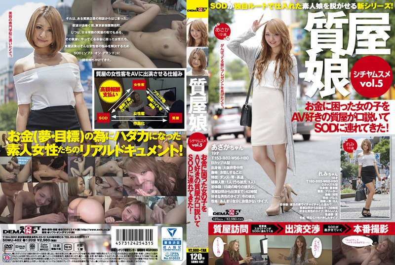 SDMU-402 It Was Brought To The Sod (Software-on-demand) And A Troubled Girl In Pawn Shops Daughter Vol.5 Money Pawn Lover Av Wooed!