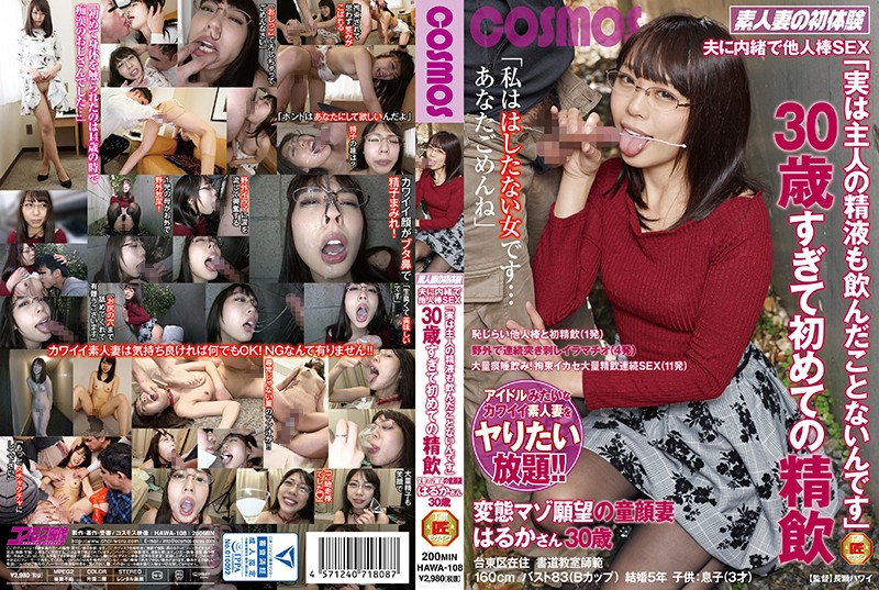 "HAWA-108 Secretly To Other Husband Secret Boss SEX ""Actually I Have Never Drunk Out My Husband's Semen"" My First Ever Drunken Metamorphosis Masochistic Wishes Married Wife Haruka Haruka 30 Years Old"