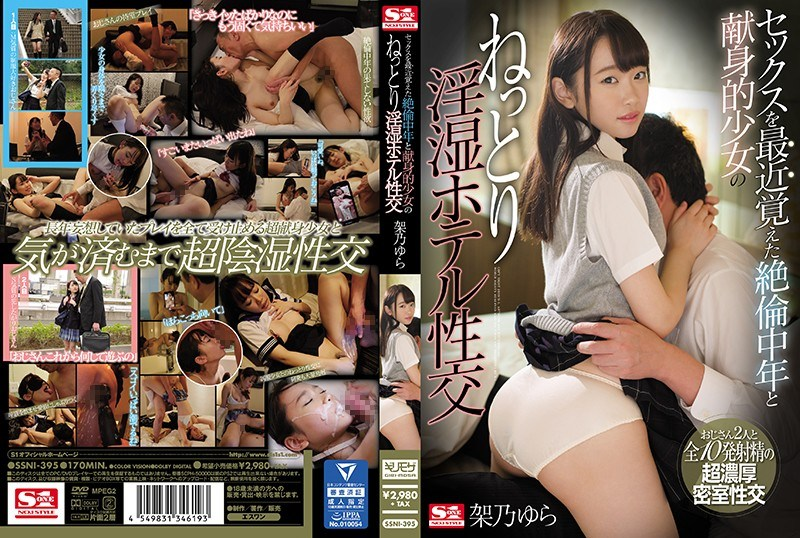 SSNI-395 Middle-aged And Devoted Girls Who Have Recently Remembered Sex Nurtured Hottiness Hotel Sexual Farewell Yura