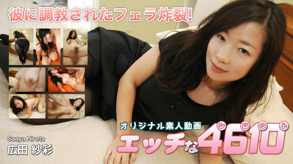 H4610 ki171019 Saaya Hirota 28years old