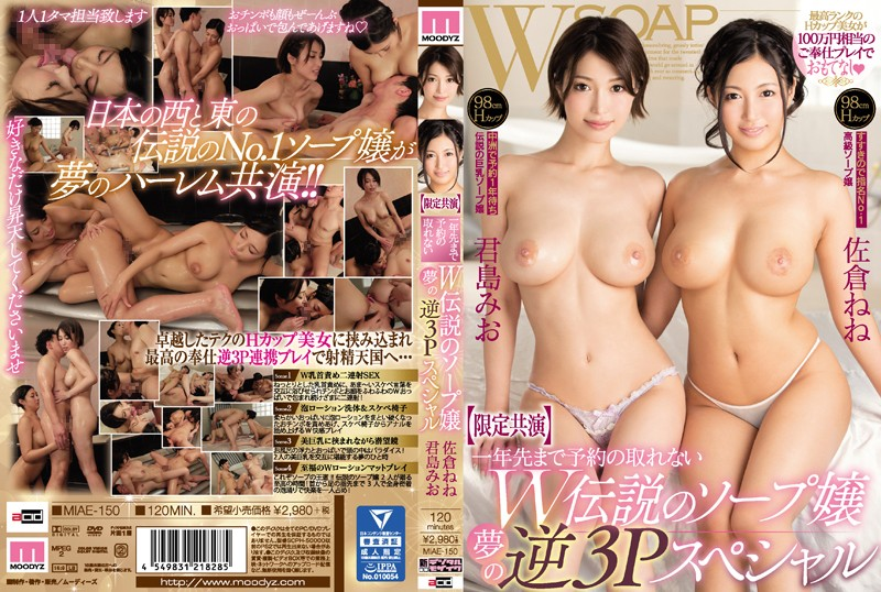 MIAE-150 【Limited Collaboration】 W Legendary Soap Lady Can Not Take One Year Ahead 3P Special Special Sakura Nen Kimishima Mio