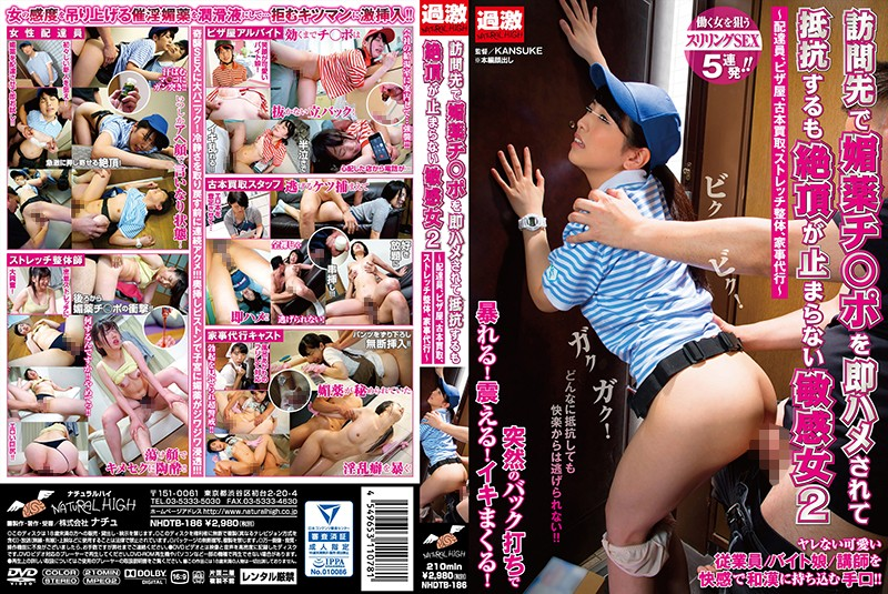NHDTB-186 Sensitive Female Who Can Resist Coughing With Aphrodisiac Teacups Immediately At The Visit But Does Not Stop Cum 2 ~ Delivery Person, Pizza Store, Used Book Purchase, Stretch Management, Housekeeping Substitution ~