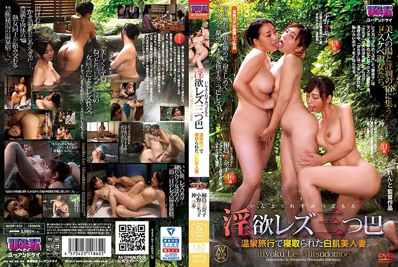 AVOP-431 Lustful Lesbian Three Tombs – White Skin Beautiful Wife Wrestled By A Hot Spring Trip ~