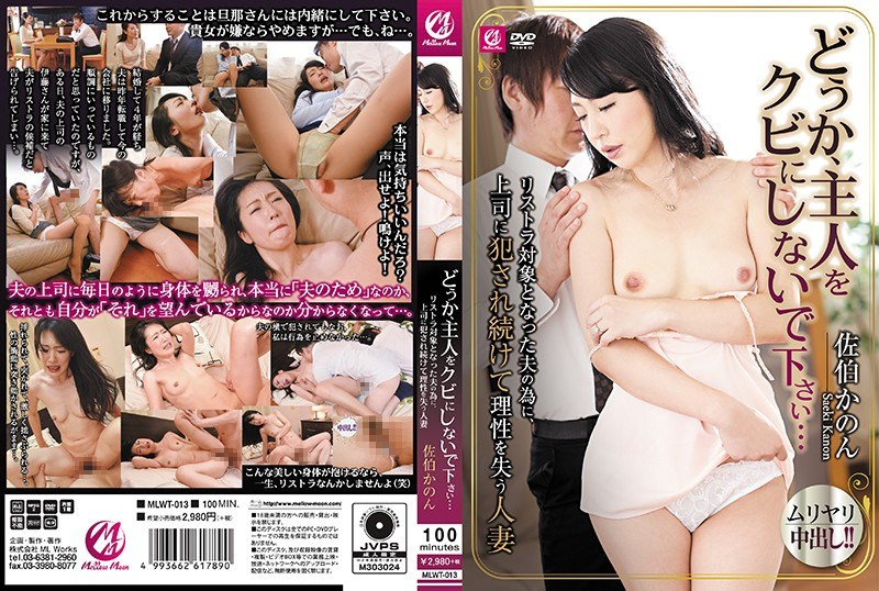 MLWT-013 Please, Do Not Let The Husband Do The Fight … Husband Wife Saeki Kanon Who Continues Being Fucked By His Boss And Losing Reason For Her Husband To Be Restructured