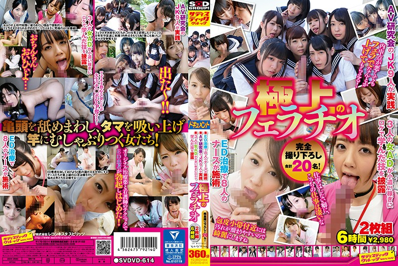 SVDVD-614_C Eleven Nurses Treated With ED Treatment JK 9 People From Practical AV Study Group Practiced Three Women AD Showed Skills Learned With Location To Earn Pocket Money Taking A Complete Blowjob Completely Taking A Total Of 20 People!2 Sheets 6 Hours