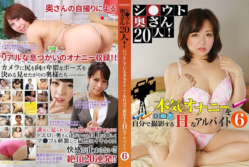 PARATHD-02551 20 Amateur Housewives! Always Ready For Masturbation, Always Filming Themselves (6)