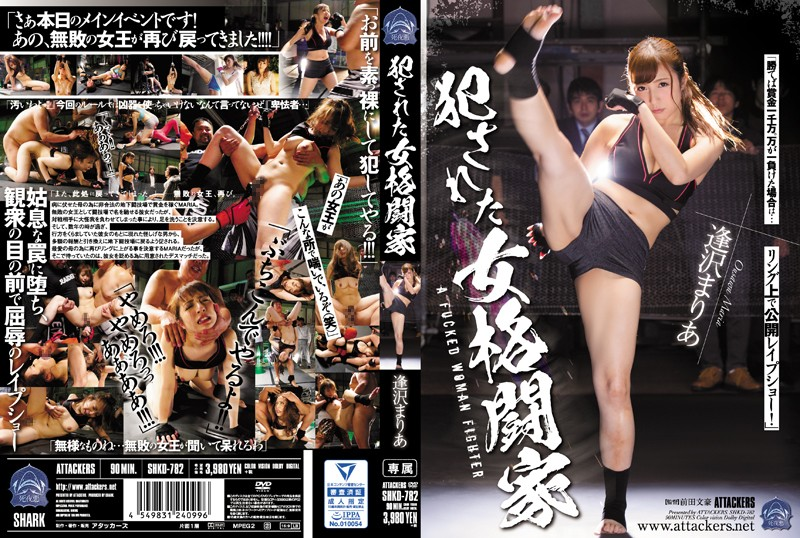 SHKD-782 Female Fighter Who Was Committed Maria Aizawa