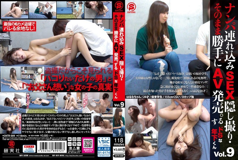 SNTR-009 Picking Up Girls SEX Hidden Camera, AV Released As It Is.You Do Not Do Younger Mr. Vol. 9