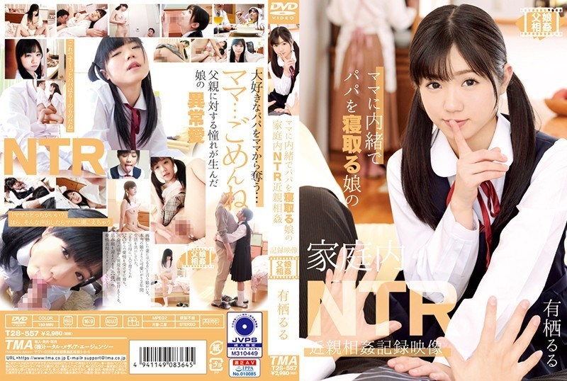 T-28557 In The Family NTR Incest Record Video Of The Daughter Who Sleeps Daddy Secretly To Mom