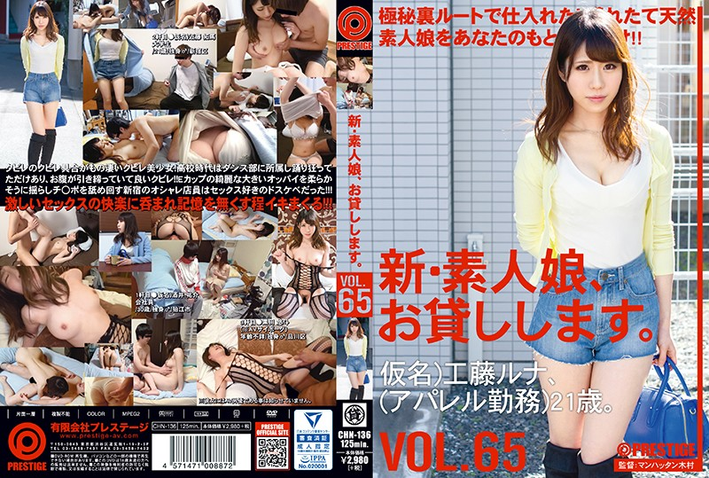 CHN-136 New Amateur Daughter, And Then Lend You. VOL.65 Kudo Luna