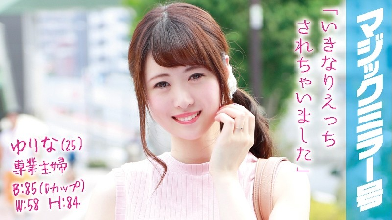 MMGH-018 Yurina (Age 25) A Stay-At-Home Housewife
