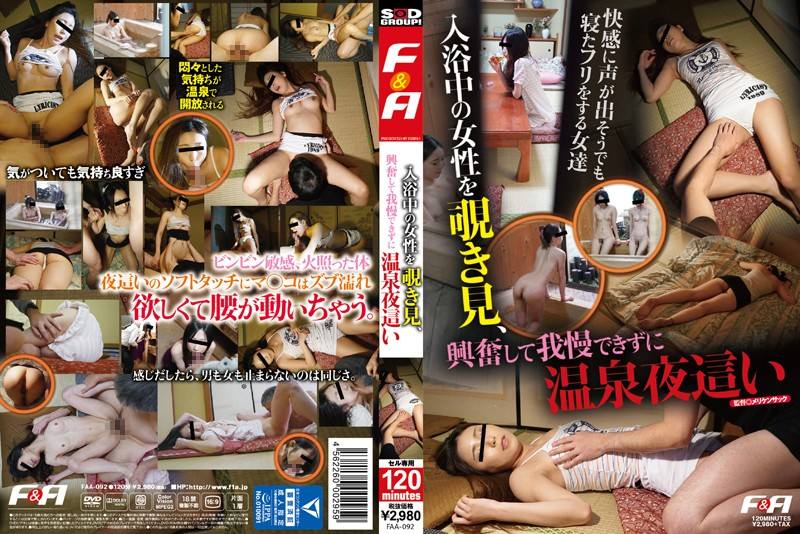 FAA-092 Peep Women In Bathing, Hot Springs Can Not Put Up With Excitement Night Crawling