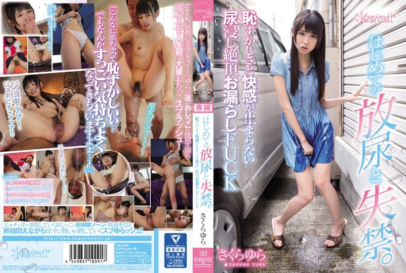 KAWD-748 The First Time Of Urination And Incontinence.It Does Not Stop The Embarrassment And Pleasure Urine Soaked Climax Peeing Fuck Sakurayura