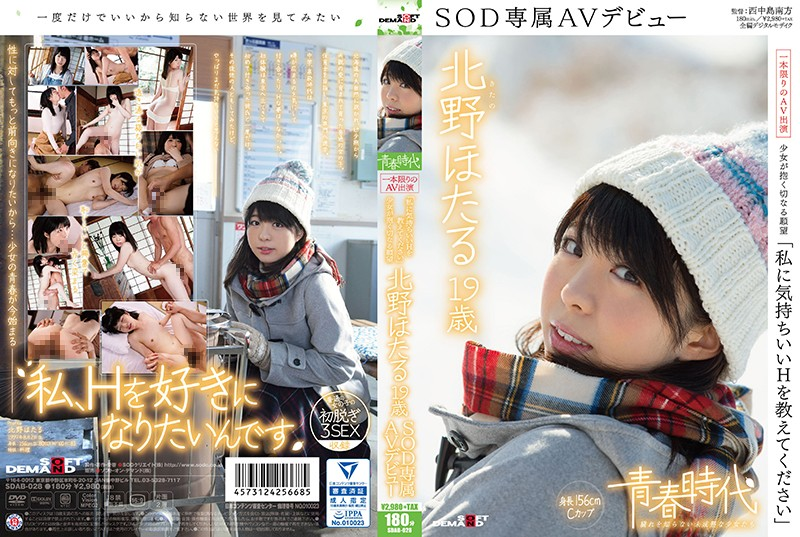 """SDAB-028 """"Please Tell Me The Pleasant H To Me,"""" Kitano Firefly 19-year-old SOD Exclusive AV Debut"""