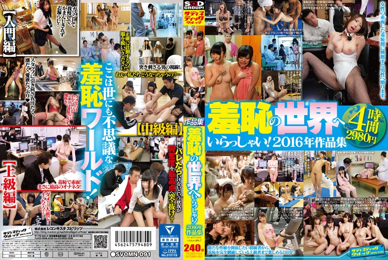 SVOMN-091 Welcome To The World Of Shame!2016 Works