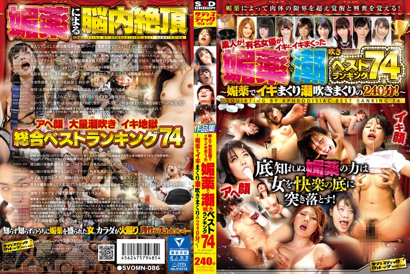 SVOMN-086 Amateur!Famous Actress!Squirting Best Ranking From 74 To 240 Minutes Of Squirting Rolled Rolled Alive In The Aphrodisiac In The Living Alive Earnestly To Aphrodisiac!~