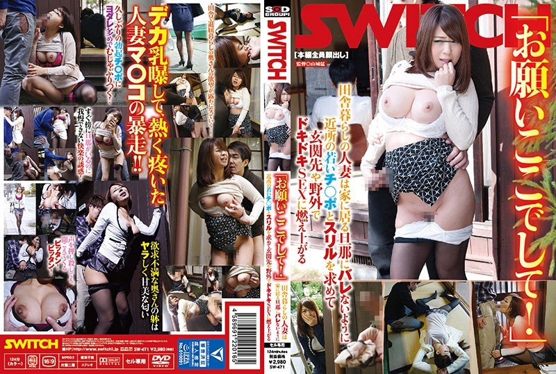 SW-471 Please Give Me Doing Here!Wife Of Rural Life Is Burning To The Pounding SEX Outside The Front Door And Open-air In Search Of Young Ji ○ Port And The Thrill Of The Neighborhood So As Not To Barre To Husband To Stay At Home