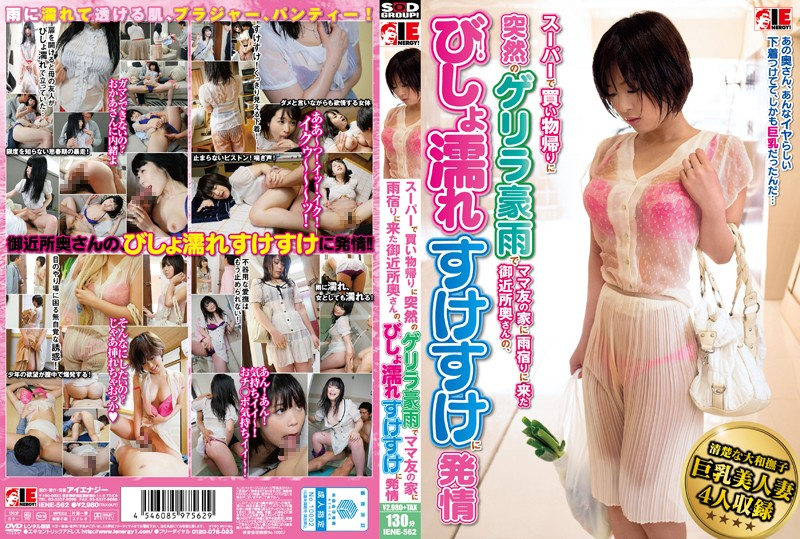 IENE-562 In Sudden Guerrilla Heavy Rain To Shopping The Way Home In The Supermarket Of Your Neighborhood Wife Who Came To Take Shelter In The House Of Mom Friends, And Estrus Drenched Invisibility