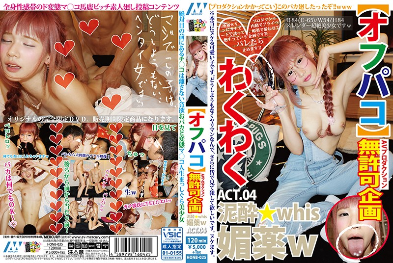 HONB-025 【Off Paco】 AV Production Unauthorized Planning Drunkenness ★ Whis Aphrodisiac W ACT.04