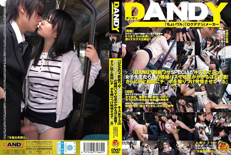 DANDY-413 DANDY Iron Skill SPECIAL Kiss To Contact About Take A Sigh At The Bus Full Of 3cm College Student!Further By Rubbing Estrus Ji ● Port In Ass And Crotch Do VOL.1