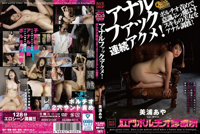 HODV-21335 Anal Portison Clinic Anal Fuck Continuous Acme!Anal Train A Beautiful Woman With A Ski That Will Destroy Consciousness With Portio Attack! Aya Miura