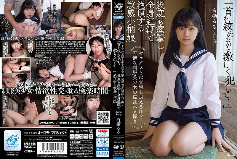 """APKH-096 Uniform Pretty Uniform Seems To Be Unrelated To Sex Horny Girl Taking Pretty Girls """"Fiercely Make While Squeezing The Neck!""""Sensitive Petite Girl Arisu Ruzu Cumulatively Convulsing And Culminating In Whole Body Flushing"""
