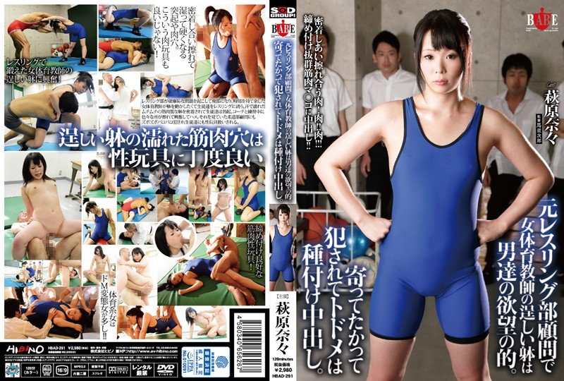 HBAD-291 Basis Of Strong Body Man Who Desires A Woman Physical Education Teacher In The Original Wrestling Part Adviser.It Is Fucked By Gathered Depending Suffice Pies Seeding. Hagiwara Nana