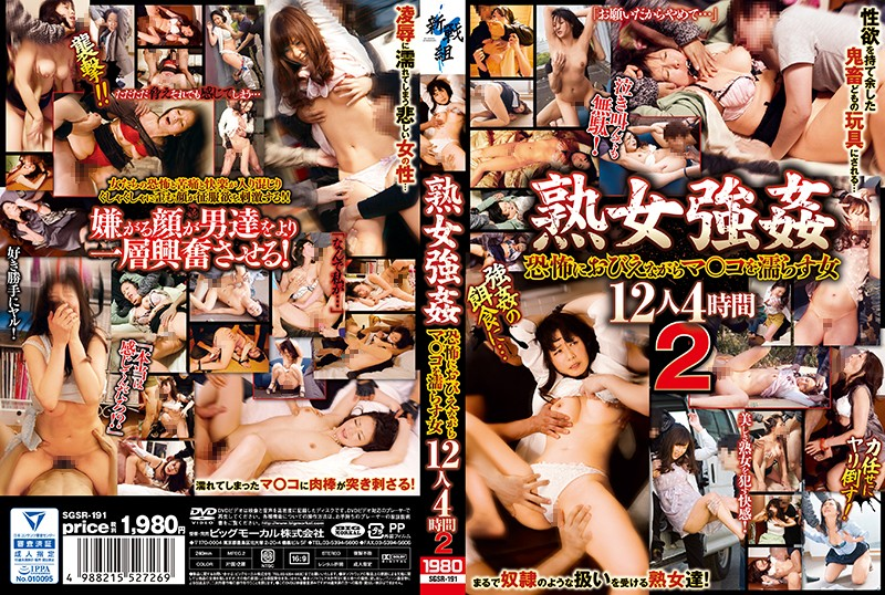 SGSR-191_A MILF RAPE WOMEN WET MAZO COLLATED WITH TERRE FEEL 12 HOUR 4 HOUR 2