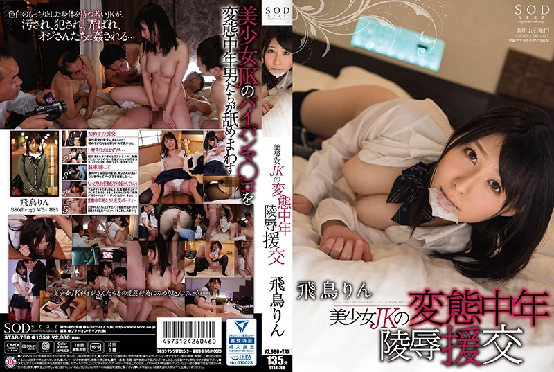 STAR-768 Transformation Middle-aged Insult Compensated Dating Of Rin Asuka Pretty JK