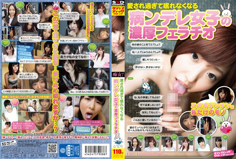 SVDVD-488 And Loved Too Much To Sleep Not Become Disease (ya) Ndere Girls Thick Fellatio