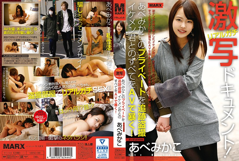 MRXD-089 Real Gossip Shooting Document!Chase The Privacy Of Azumakako Voyeur Voyeur Discover Everything With You In AV!