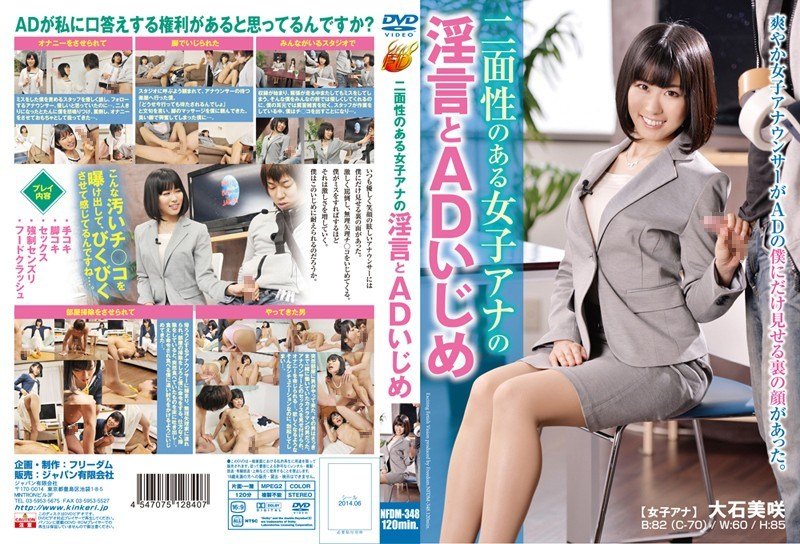 NFDM-348 AD Bullying Oishi Misaki And Horny Language Female Announcer A Dual Nature