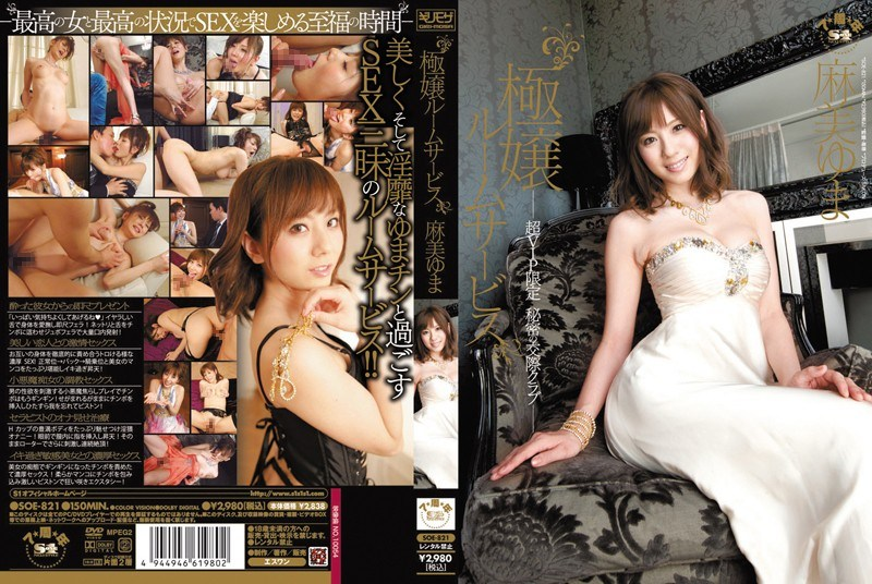 SOE-821 Yuma Asami club dating super secret VIP room service lady very limited