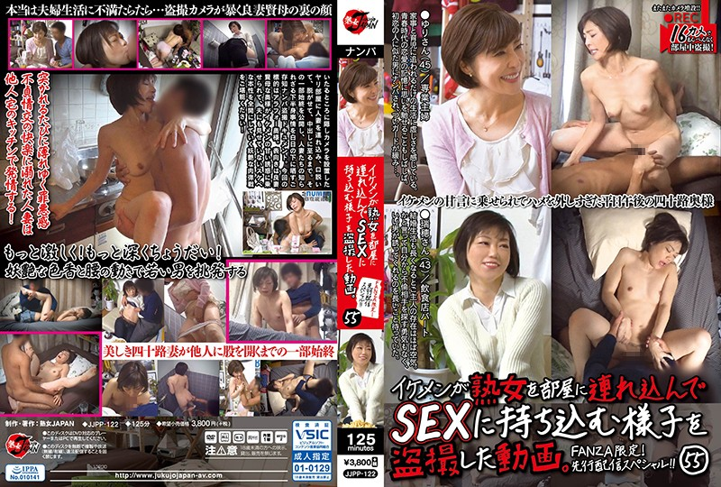 JJPP-122 Peeping Video Shows Prettyboy Bringing Mature Woman Home For Fuck. Only On FANZA! Pre-Release Special! 55
