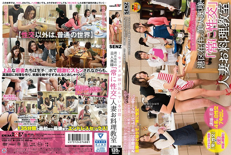 "SDDE-537 – Sex Is Blending Everyday – Beautiful Wife Living In Minato Ward ""always Sexual Intercourse"" Married Woman Cooking Classroom"