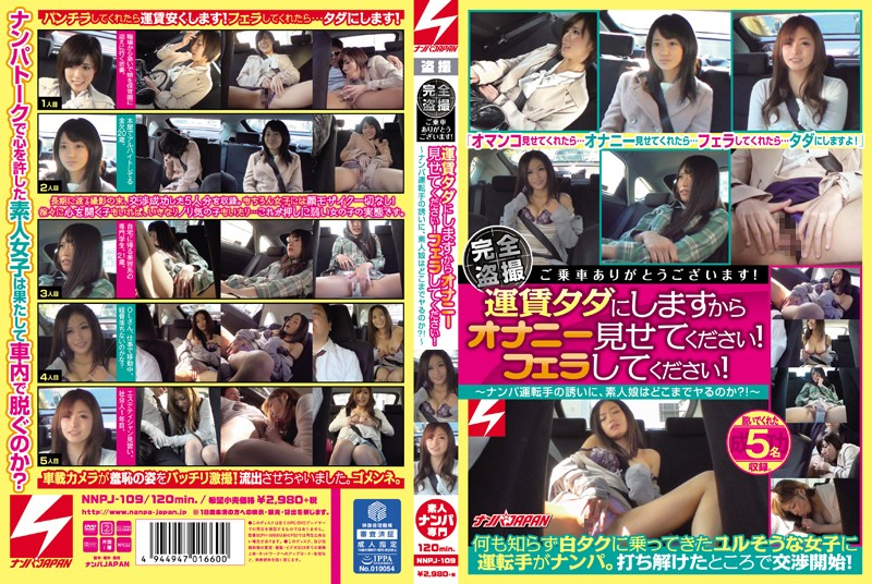 NNPJ-109 Full Voyeur Boarding Thank You!Please Show Masturbation From You To Fare Free!Please To Blow!The Invitation Of Nampa Driver, Somewhere Madeyaru Of The Amateur Daughter? !~