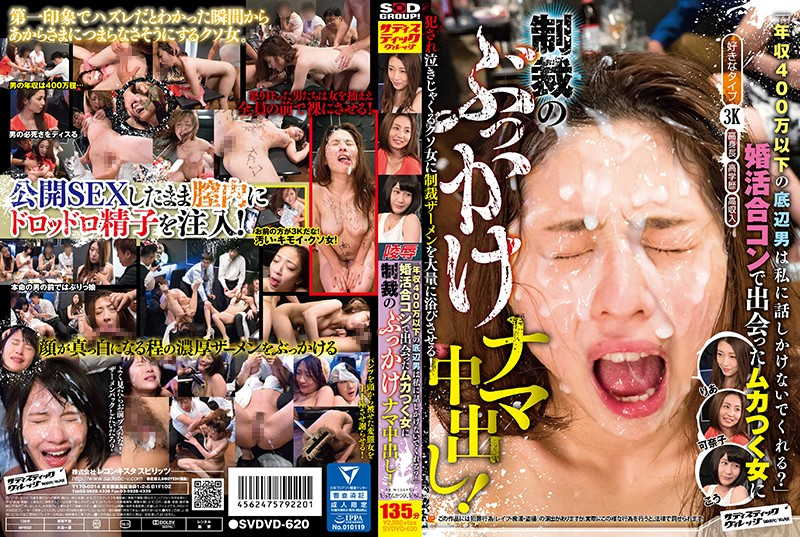 "SVDVD-620 ""Can A Bottom Man With An Annual Income Of 4 Million Or Less Not Talk To Me?""Bukkake Cum Shot Cumshot Wrestled With A Muffled Woman Who Met In A Marriage Couple!"