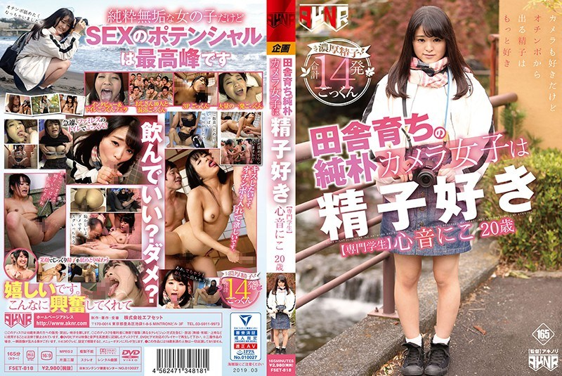 FSET-818 Pure Camera Grown In The Country Girls Are Sperm Favorite Heart Sound This 20 Year Old Professional Student