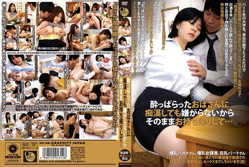 ODVHJ-016 Even If It Gets Molested By A Drunk Lady, I Take It Home As It Is Because I Do Not Dislike It …