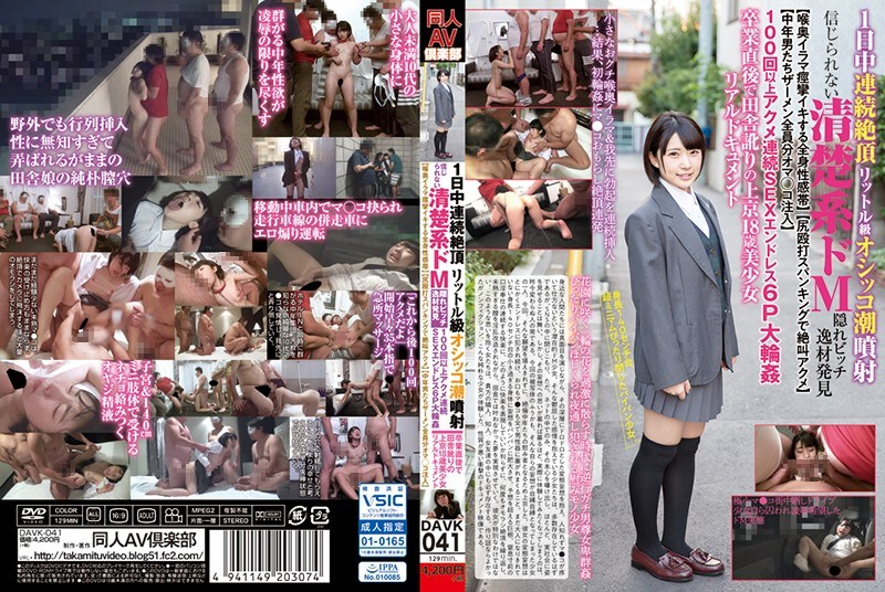 DAVK-041 Cum All Over The Day Cum Liters Class Psycho Ebb Tide Injection – Unbelievable Neatly Deformed M Hidden Bitch Discovering Missing Objects – [Systemic Telescope Ikiri Ilama Cramping] [Screaming Screams In Ass Hit Spanking] [Middle-aged Men All Semen Oma ○ Co Injection】