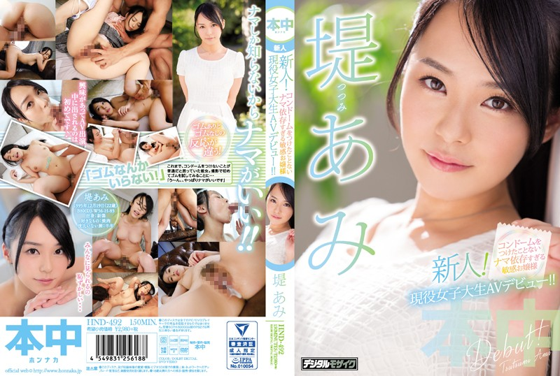 HND-492 A Rookie!Never Have A Condom Sleeping Sensitive Sensitive Lady Working Girls Student AV Debuts Broom Amami